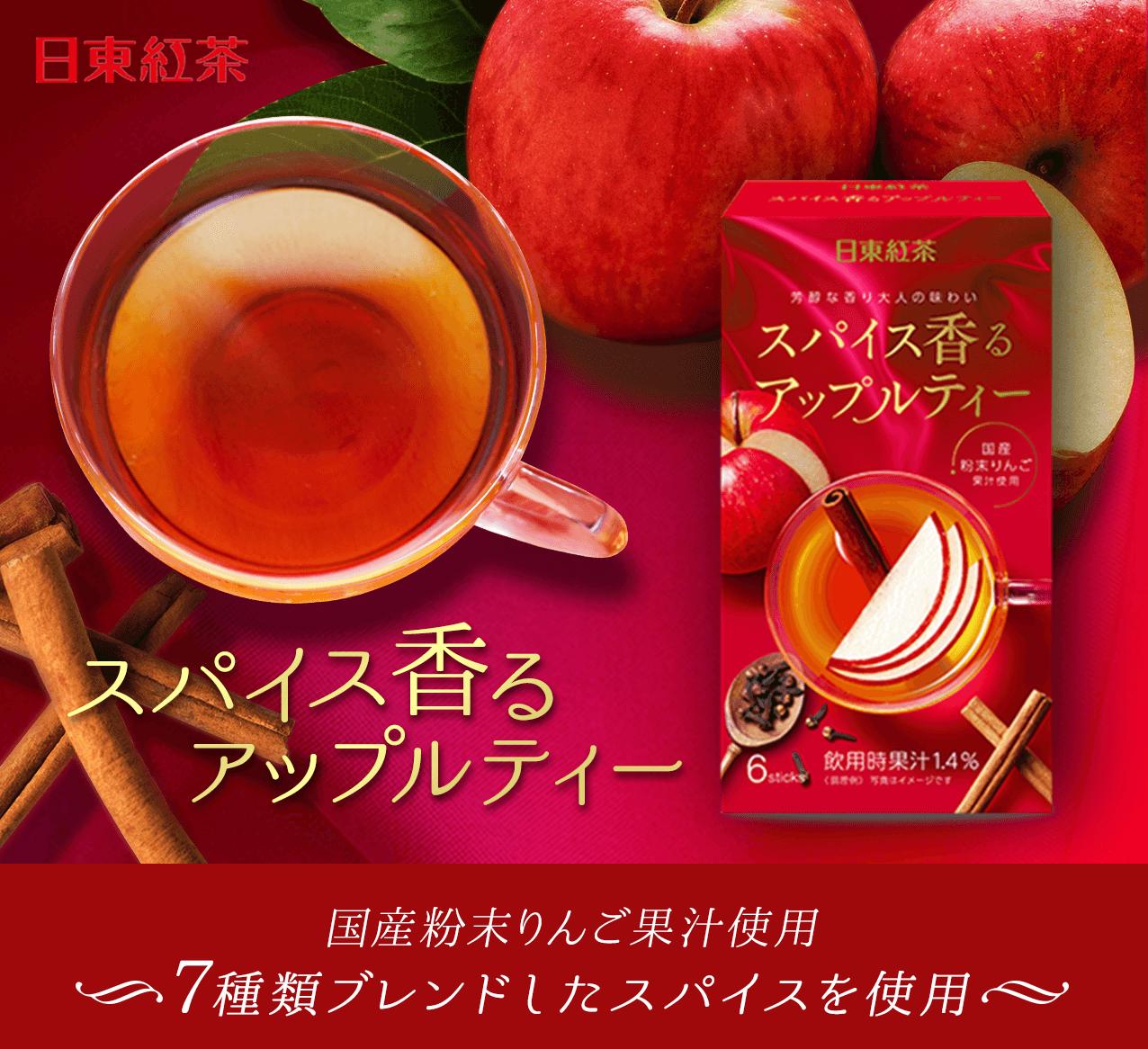 スパイス香る アップルティー 国産粉末りんご果汁使用 7種類ブレンドしたスパイスを使用