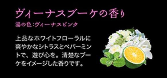 ヴィーナスブーケの香り/湯の色:ヴィーナスピンク/上品なホワイトフローラルに爽やかなシトラスとペパーミントで、遊び心を。清楚なブーケをイメージした香りです。