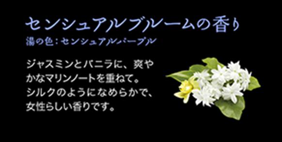 センシュアルブルームの香り/湯の色:センシュアルパープル/ジャスミンとバニラに、爽やかなマリンノートを重ねて。 シルクのようになめらかで、女性らしい香りです。