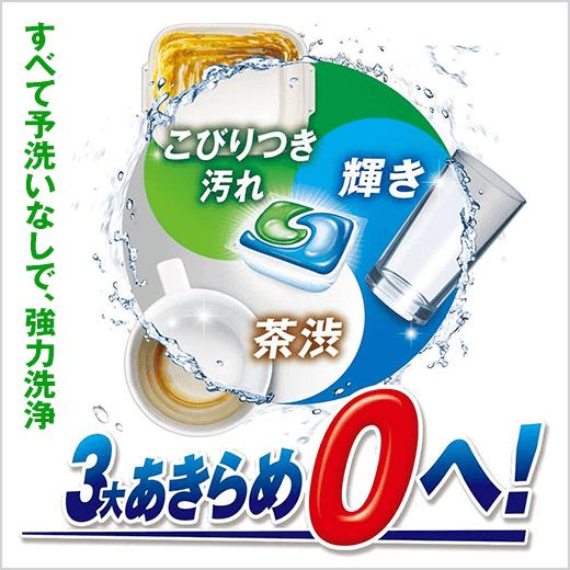 すべて予洗いなしで、強力洗浄 こびりつき汚れ 輝き 茶渋 3大あきらめ0へ