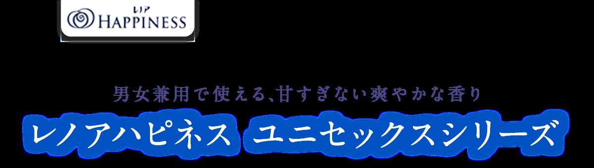 レノアHAPPINESS 男女兼用で使える、甘すぎない爽やかな香り レノアハピネス ユニセックスシリーズ