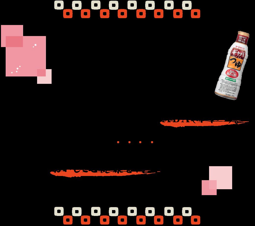 自然生まれのアミノ酸GABA(ギャバ) 醤油の醸造中に働く乳酸菌の力によって生まれたGABA(ギャバ)。ヤマモリの独自技術により、おいしさと健康を両立しました。