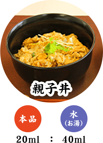 親子丼 本品20ml:水(お湯)40ml