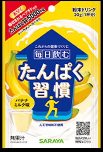 毎日飲む たんぱく習慣 バナナミルク味 イメージ