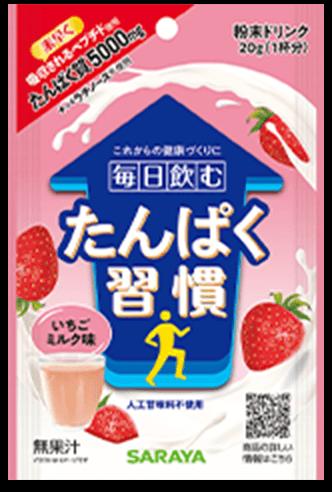 毎日飲む たんぱく習慣 いちごミルク味 イメージ