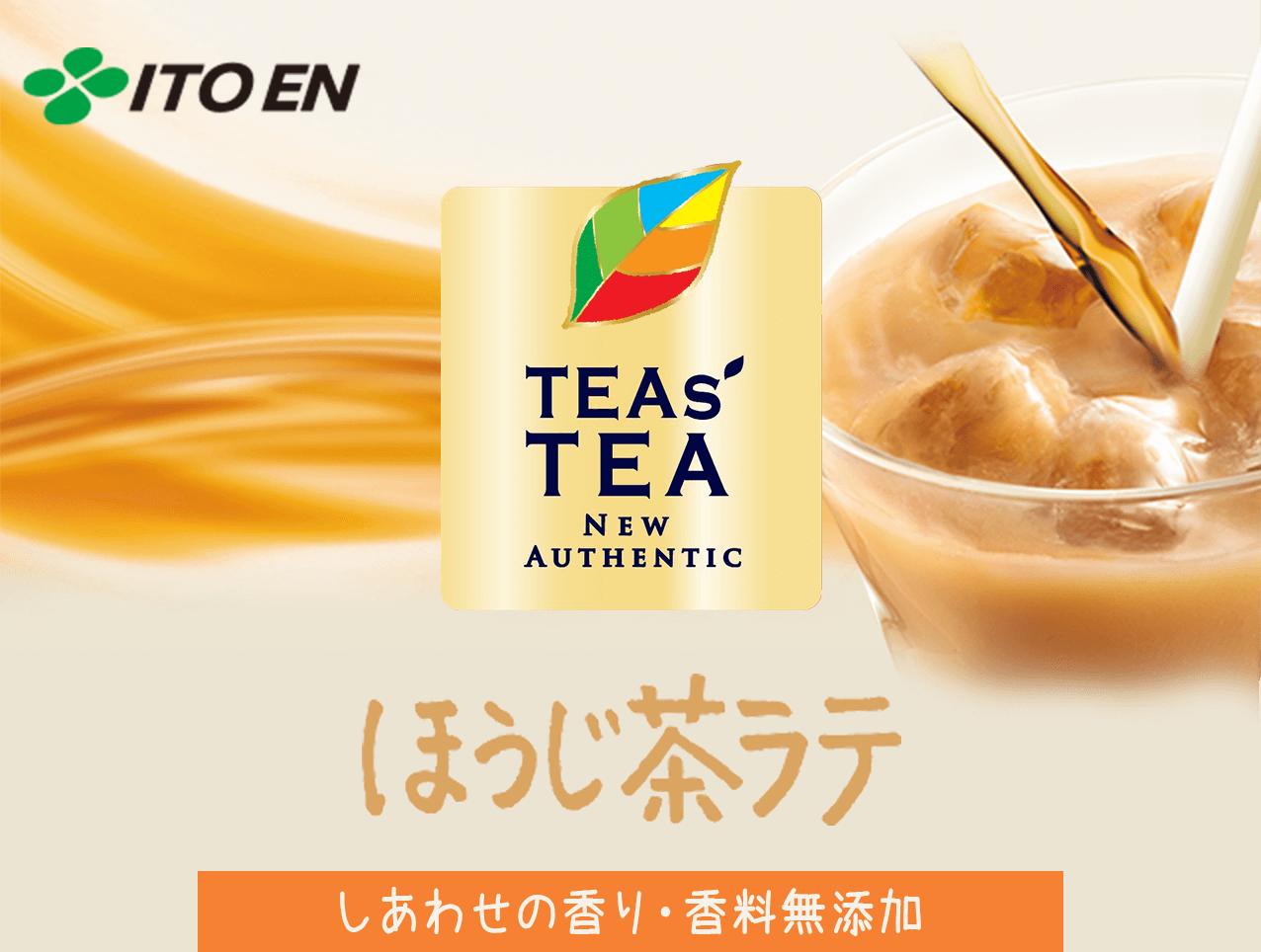 伊藤園 TEA'S TEAほうじ茶ラテ 幸せの香り・香料無添加