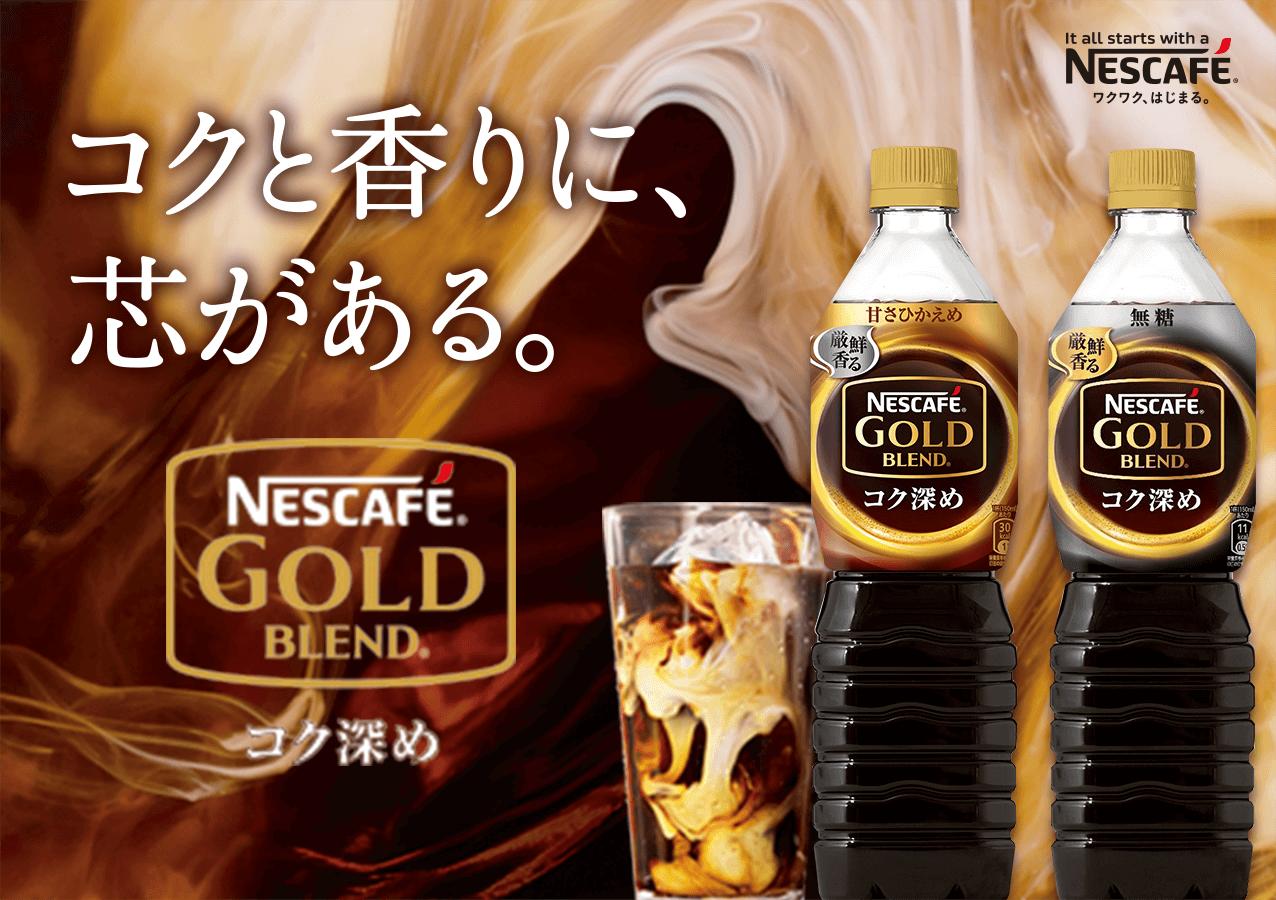 ネスカフェ ゴールドブレンド コク深め ボトルコーヒー (甘さひかえめ /無糖)900ml