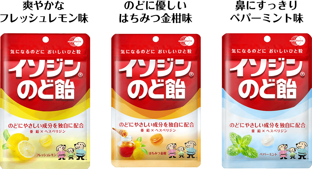イソジンのど飴3種類