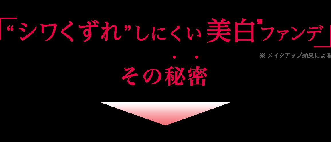 """""""シワくずれ""""しにくい美白ファンデ その秘密"""
