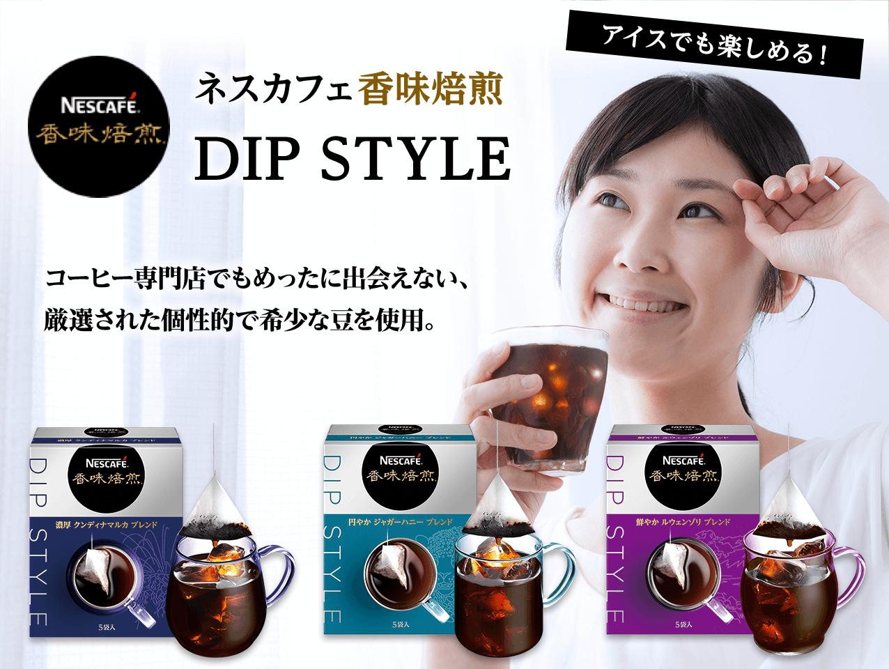 ネスカフェ香味焙煎DIP STYLE