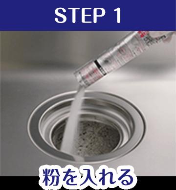 STEP 1 粉を入れる