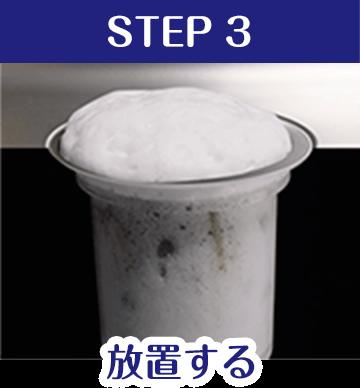 STEP 3 放置する