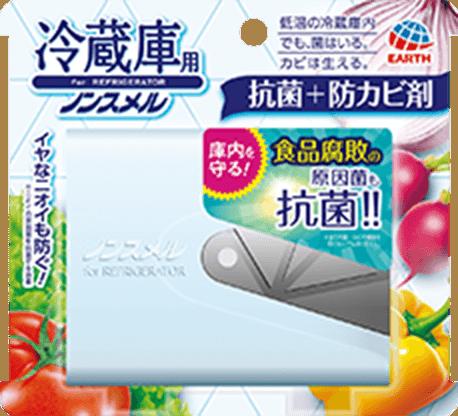 冷蔵庫用ノンスメル
