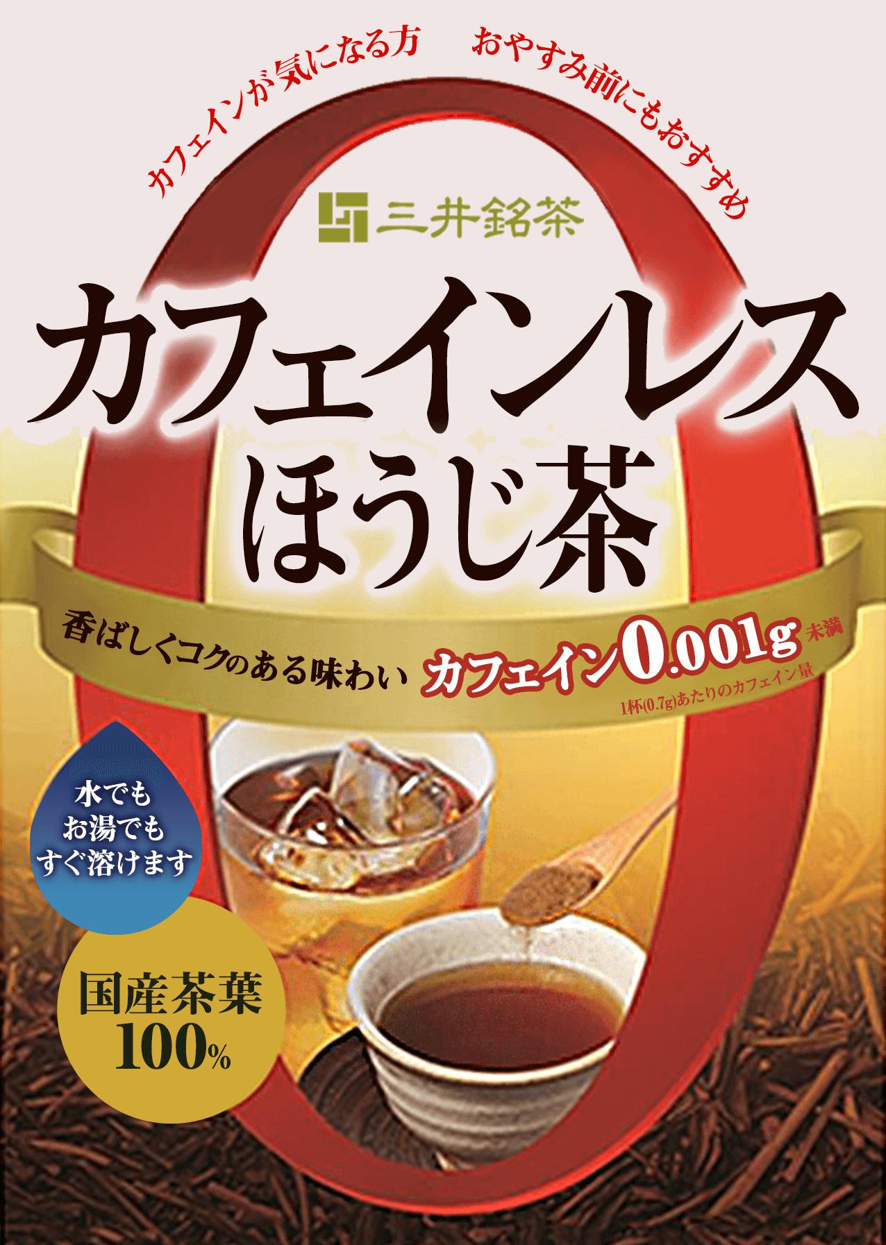 カフェインが気になる方 おやすみ前にもおすすめ 三井銘茶 カフェインレスほうじ茶 香ばしくコクのある味わい カフェイン0.001g 水でもお湯でもすぐ溶けます 国産茶葉100%