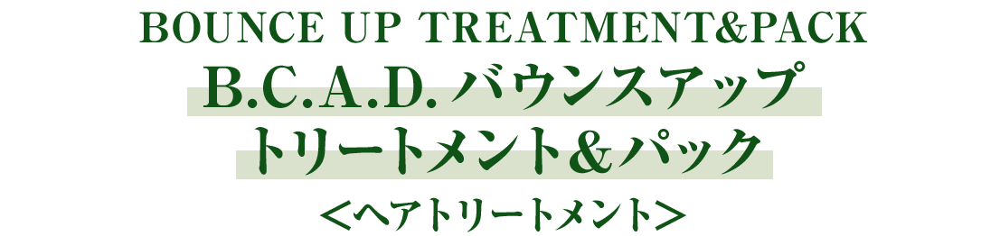 BOUNCE UP TREATMENT&PACKB.C.A.D. バウンスアップトリートメント&パック<ヘアトリートメント>