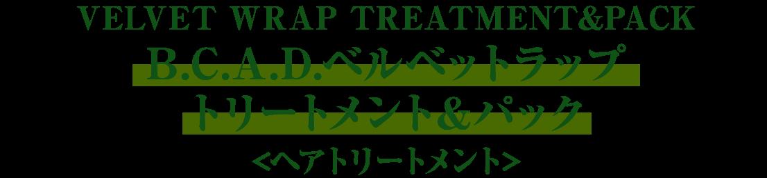 VELVET WRAP TREATMENT&PACKB.C.A.D.ベルベットラップトリートメント&パック<ヘアトリートメント>