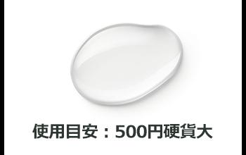 使用目安:500円硬貨大