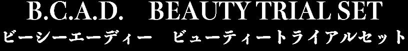B.C.A.D. BEAUTY TRIAL SET ビーシーエーディー ビューティートライアルセット