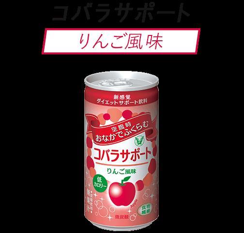 コバラサポートりんご風味