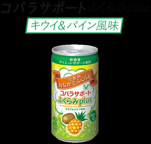 コバラサポートふくらみplus 1キウイ&パイン風味
