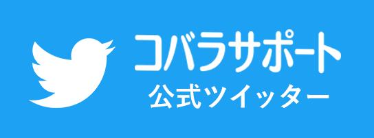 コバラサボ小公式ツイッター