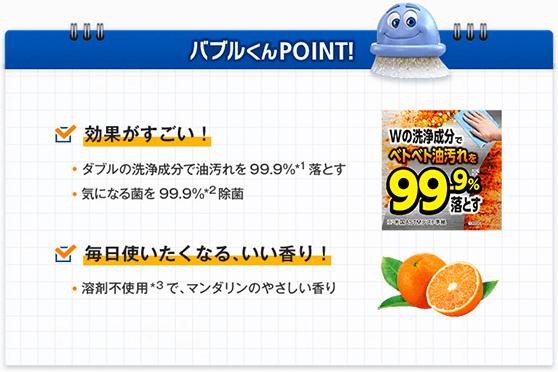 バブルくんPOINT!
