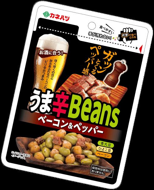 うま辛Beansベーコン&ペッパー商品イメージ