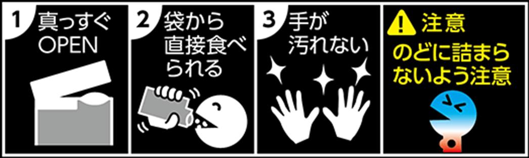 1真っすぐOPEN 2袋から直接食べられる 3手が汚れない のどに詰まらないように注意