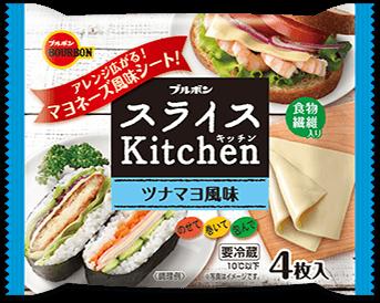 スライス キッチン ツナマヨ風味