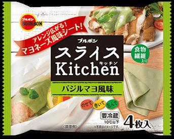 スライス キッチン バジルマヨ風味