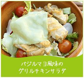 バジルマヨ風味のグリルチキンサラダ