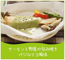 サーモンと野菜の包み焼き バジルマヨ風味