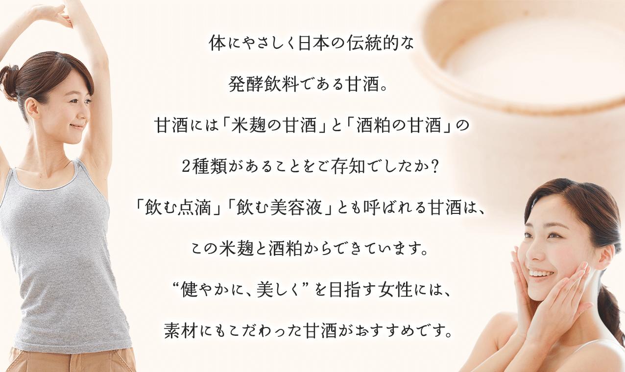 """体にやさしく日本の伝統的な発酵飲料である甘酒。甘酒には「米麹の甘酒」と「酒粕の甘酒」の2種類があることをご存知でしたか?「飲む点滴」「飲む美容液」とも呼ばれる甘酒は、この米麹と酒粕からできています。""""健やかに、美しく""""を目指す女性には、素材にもこだわった甘酒がおすすめです。"""