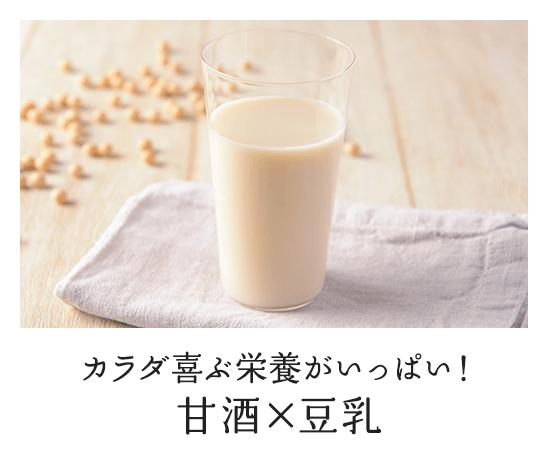カラダ喜ぶ栄養がいっぱい! 甘酒×豆乳