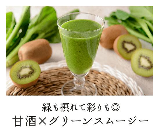 緑も摂れて彩りも◎ 甘酒×グリーンスムージー