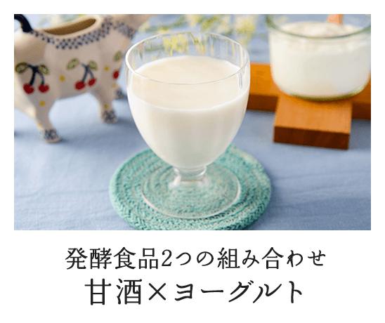 発酵食品2つの組み合わせ 甘酒×ヨーグルト