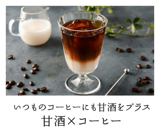 いつものコーヒーにも甘酒をプラス 甘酒×コーヒー