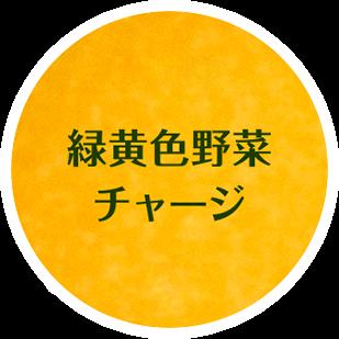 緑黄色野菜チャージ