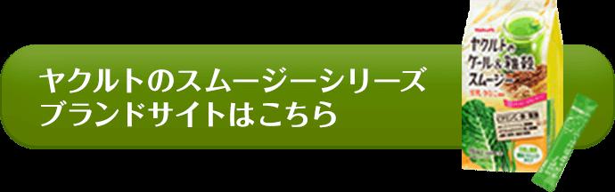 ヤクルトのスムージーシリーズブランドサイトはこちら