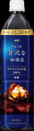 「ちょっと贅沢な珈琲店®」 ボトルコーヒー 無糖