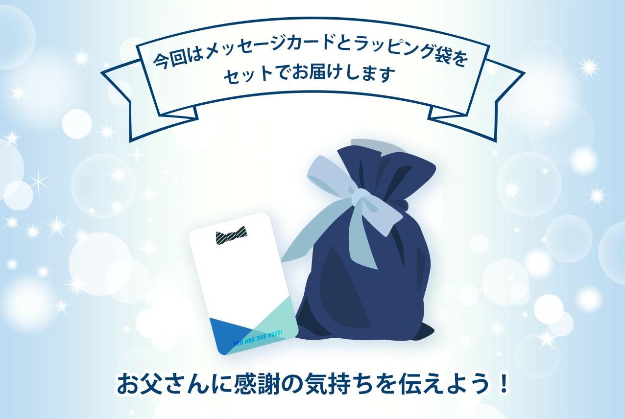 今回はメッセージカードとラッピング袋を セットでお届けします お父さんに感謝の気持ちを伝えよう!