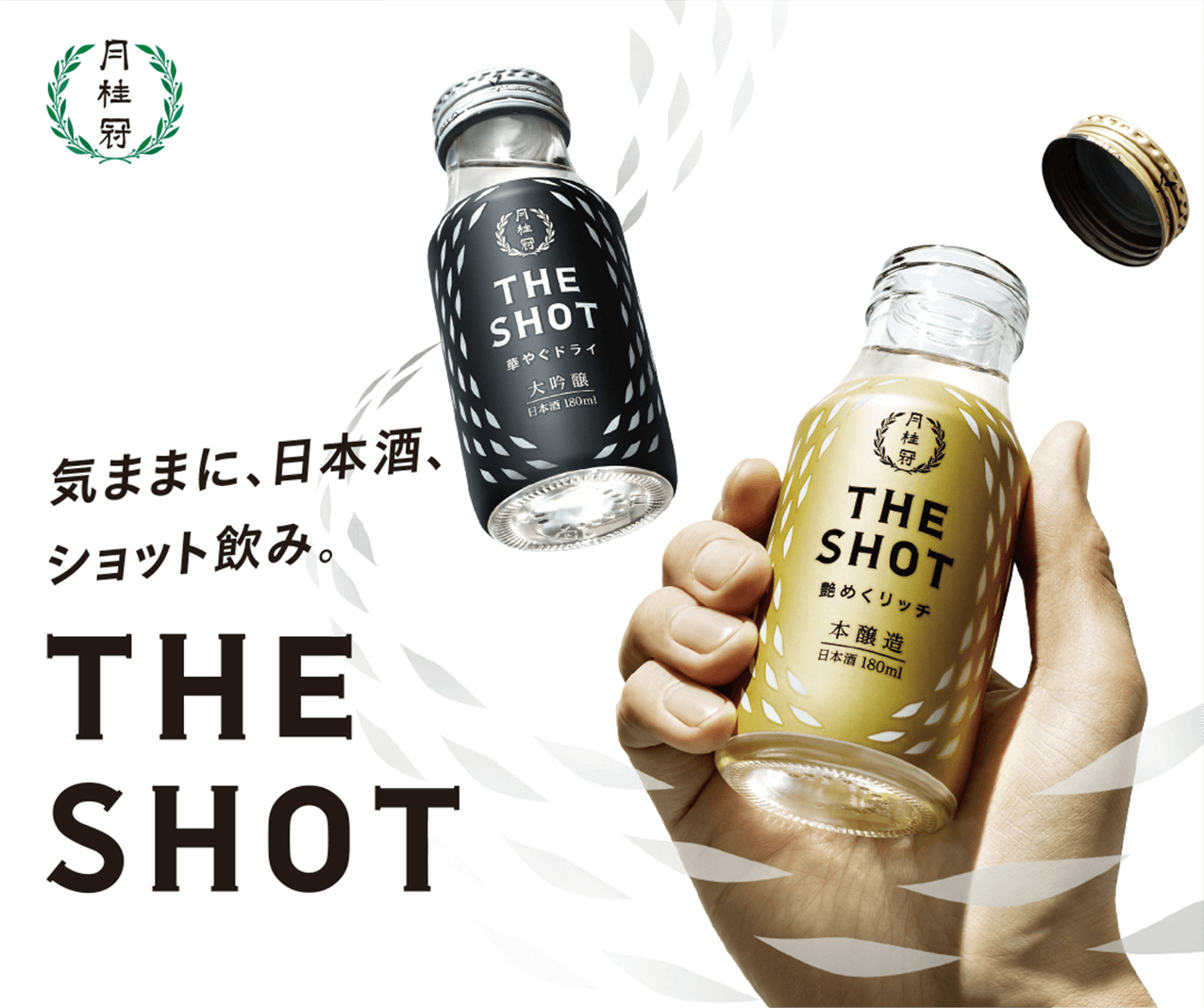 気ままに、日本酒、ショット飲み。THE SHOT