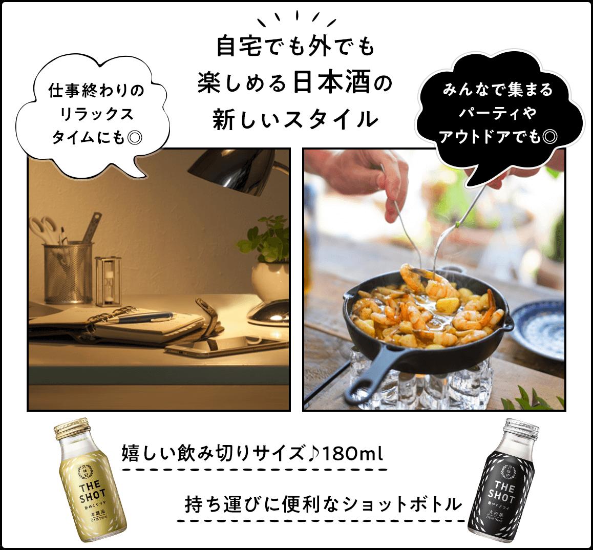 自宅でも外でも 楽しめる日本酒の 新しいスタイル  嬉しい飲み切りサイズ♪180ml 持ち運びに便利なショットボトル