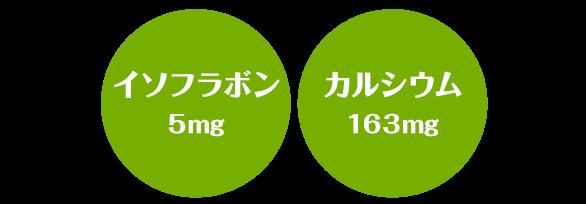 イソフラボン5mg カルシウム163mg