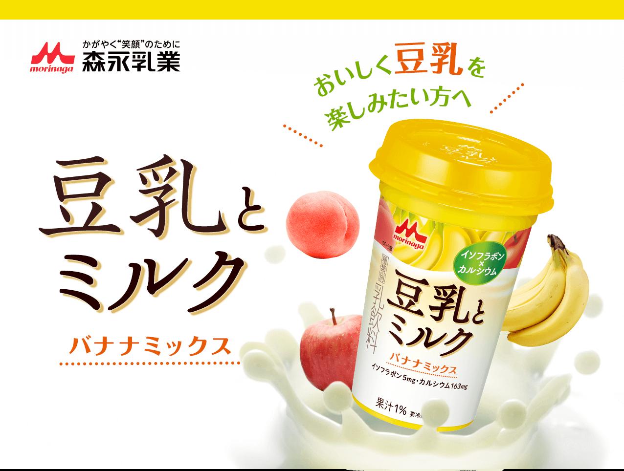 森永乳業 おいしく豆乳を楽しみたい方へ。 豆乳とミルク バナナミックス