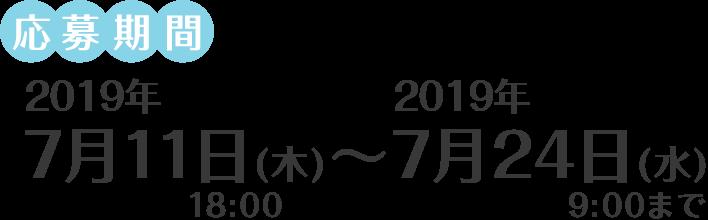 応募期間2019年7月11日(木)18:00〜2019年7月24日(水)9:00まで