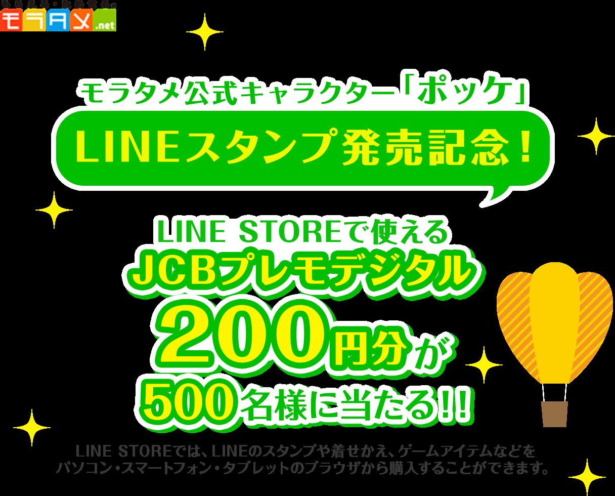 モラタメ公式キャラクター「ポッケ」LINEスタンプ発売記念!LINE STOREで使えるJCBプレモデジタル200円分が500名様に当たる!!