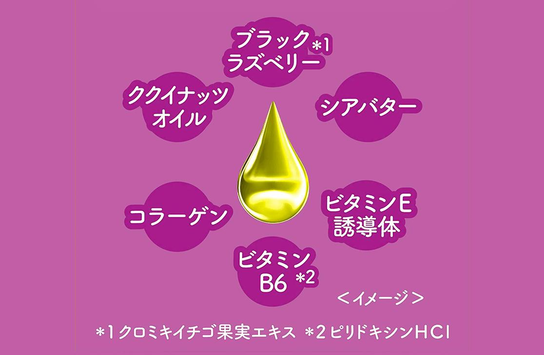 ブラックラズベリー ククイナッツオイル シアバター コラーゲン ビタミンB6※2 ビタミンE誘導体 ※1:クロミキイチゴ果実エキス ※2:ピリドキシンHCI