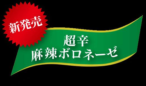 超辛麻辣ボロネーゼ 新発売