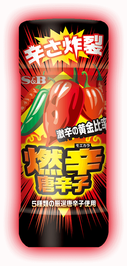 燃辛唐辛子 商品イメージ